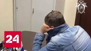 В Краснодаре поймали банду шантажистов. Дежурная часть - Россия 24