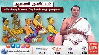Yajur Veda and Rig Veda | Avani Avittam 2019 | Upakarma Maha