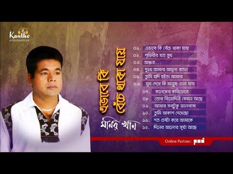 Monir Khan - Evabe Ki Beche Thaka Jay   এভাবে কি বেঁচে থাকা যায়   Full Audio Album