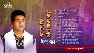 Monir Khan - Evabe Ki Beche Thaka Jay | এভাবে কি বেঁচে থাকা যায় | Full Audio Album