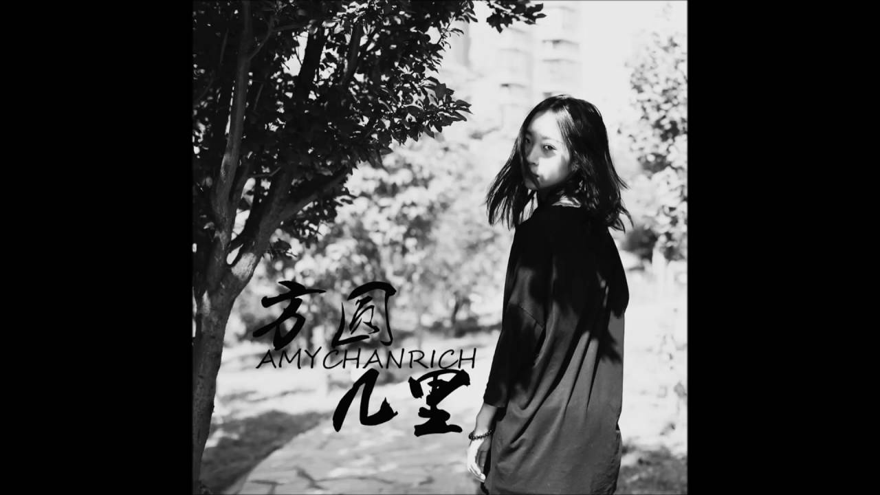 Amy Chanrich - 方圓幾里 (Cover) - YouTube