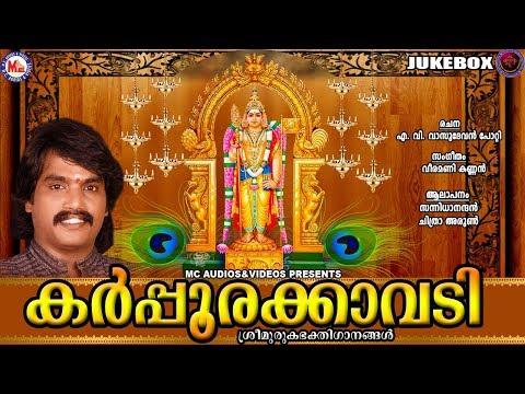 കര്പ്പൂരക്കാവടി|Karppoorakkavadi | Hindu Devotional Songs Malayalam |Sree Murugan Devotional Songs