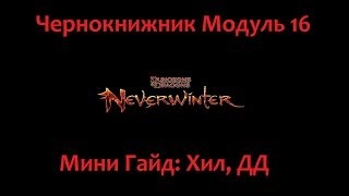 Neverwinter Online Чернокнижник Мини Гайд Модуль 16 Хил, ДД