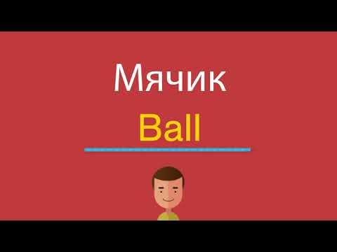 Как будет по английски мячик
