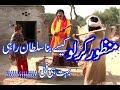 Manzor kirlo kaisey banta hey Sultan Rahi bahot he funny video You TV Kirlo