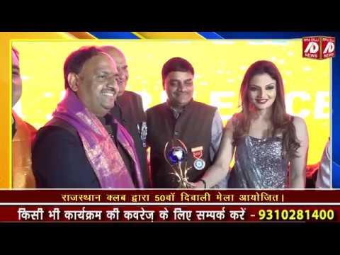 राजस्थान क्लब द्वारा 50 वां दिवाली मेला आयोजित
