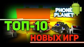 ТОП-10 Лучших и новых игр на ANDROID 2016 - Выпуск 23 PHONE PLANET