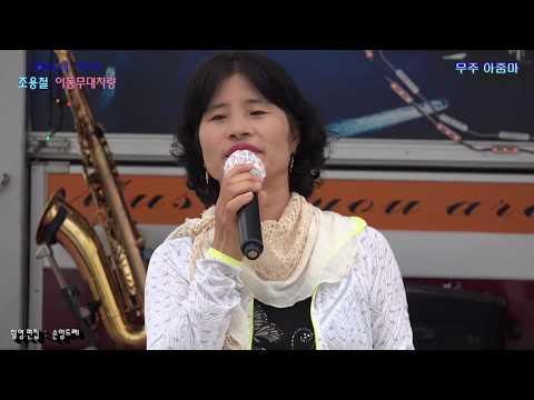 유튜브조회수 200만돌파 무주아줌마2탄 / 동백