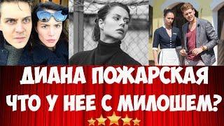 Диана Пожарская личная жизнь актрисы Отель Элеон
