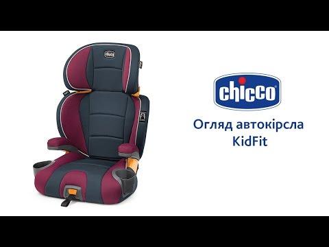 Автокресло Chicco KidFit