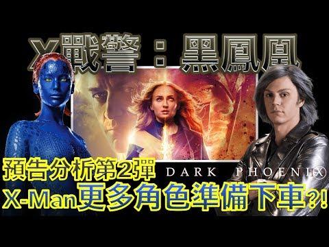 W電影隨便聊_X戰警:黑鳳凰(Dark Phoenix, 變種特攻)_預告分析第2彈