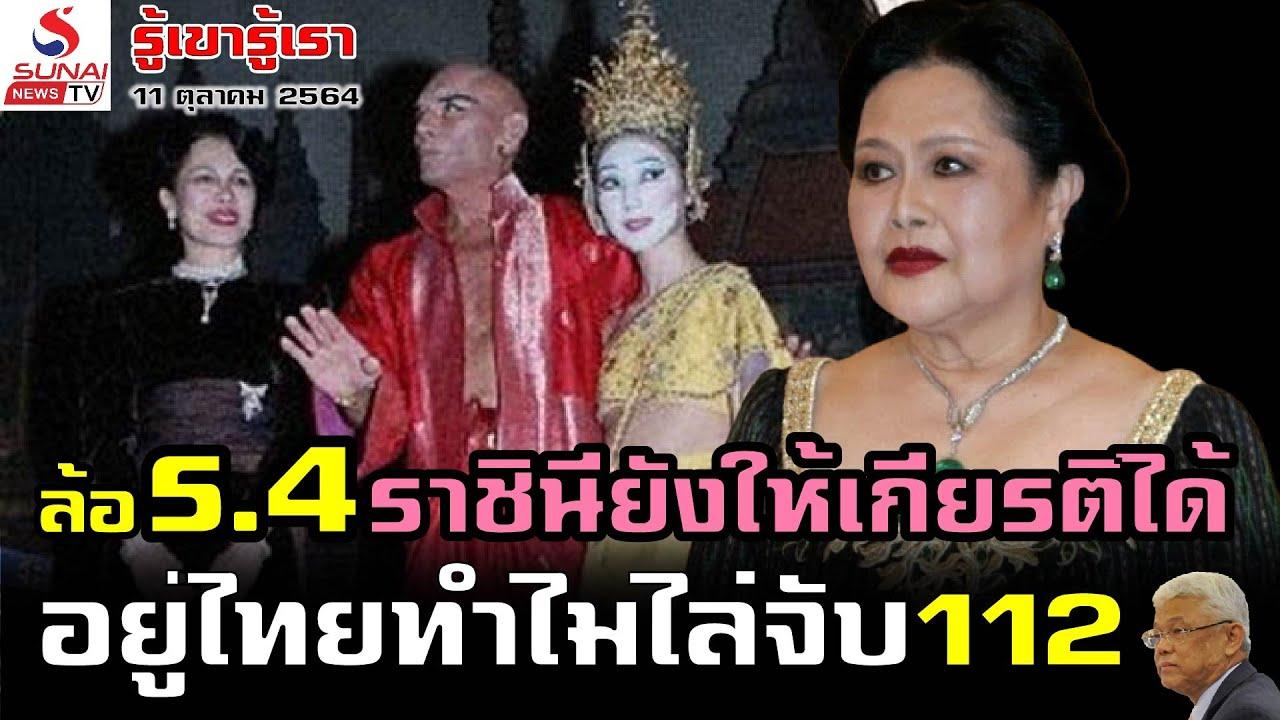 ล้อ ร.4 ราชินียังให้เกียรติได้  อยู่ไทยทำไมไล่จับ112  /  รู้เขารู้เรา ตอนที่2