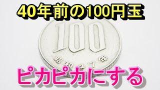 100円玉をピカピカに磨く方法 How To Polish / Clean Coins