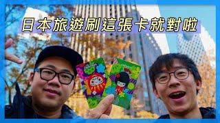 日本旅遊信用卡推薦!各種優惠注意!|ft. 富邦J卡|地表最強旅日神卡
