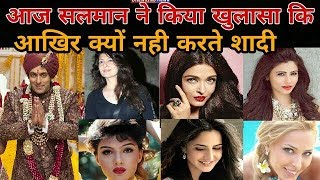 Why Salman does not marry | why salman khan not married | salman khan
