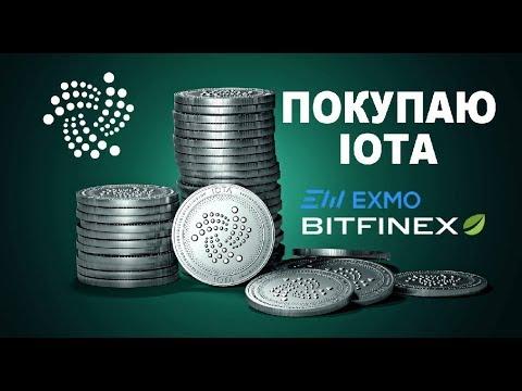 Как и где купить криптовалюту IOTA за доллар, рубель, гривну? Как я покупал