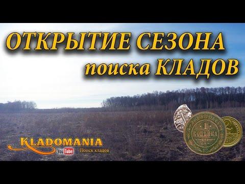 ОТКРЫТИЕ СЕЗОНА поиска КЛАДОВ. Открытие весеннего сезона копателей. Поиск монет в лесу