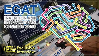 Social Talk : Exclusive Interview EGAT Invention and Innovation Contest