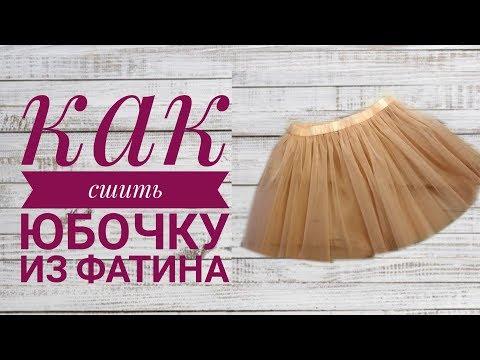 Как сшить фатиновую юбку своими руками для ребенка