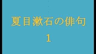 夏目 漱石(なつめ そうせき) 1867年2月9日(慶応3年1月5日) - 1916年...
