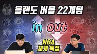 [7월5주 NBA 핫이슈] NBA 재개특집. 올랜도 버블 22개팀 IN & OUT
