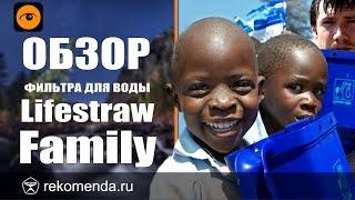 Фильтр для воды Lifestraw Family - Обзор на слете блогеров.(Обзор кемпингового фильтра для воды Lifestraw Family. http://ex-power.ru/lifestraw-family/ Тестирование фильтра проходило на участ..., 2015-11-25T11:33:54.000Z)