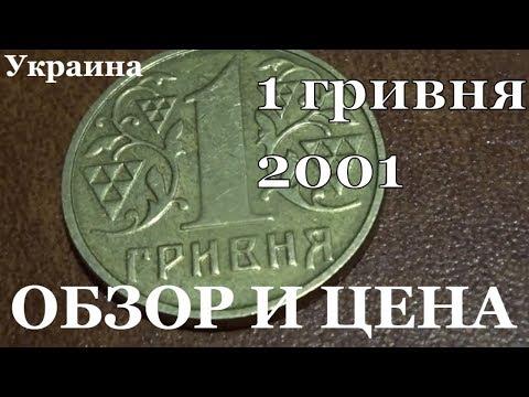 Монета 1 гривня 2001 года ее цена и полный обзор