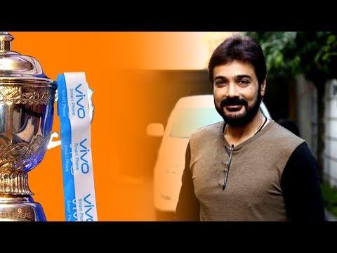 IPL-এ এবার Prosenjit Chatterjee! দেখুন ভিডিও... | Indian Premier League 2018