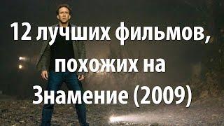 12 лучших фильмов, похожих на Знамение (2009)
