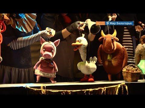 Амурский театр кукол в Белгороде: программа гастролей