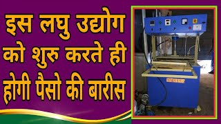 Earn 30th Thousand Monthly | New Business Idea Scrubber packing | Money Village | SMM | HINDI,URDU