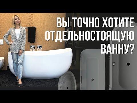 Отдельностоящая ванна. Не решайтесь на покупку, не посмотрев это видео!