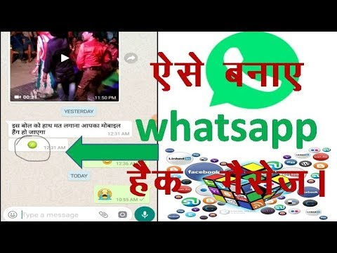How To Make Hang Message In Whatsapp With Android Mobile || In Hindi