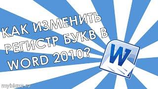 как изменить регистр букв в Word 2010?