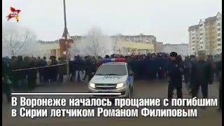 Посмотрите, сколько людей пришло на прощание с Романом Филиповым в Воронеже...