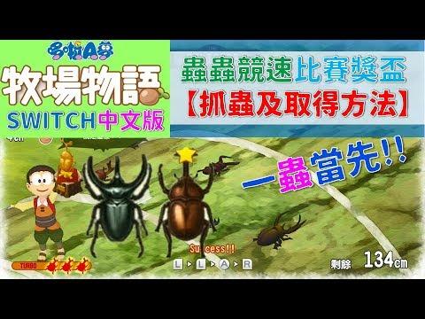 哆啦A夢大雄的牧場物語 |【初期攻略】蟲蟲競速參賽&比賽獎盃取得方法 - YouTube