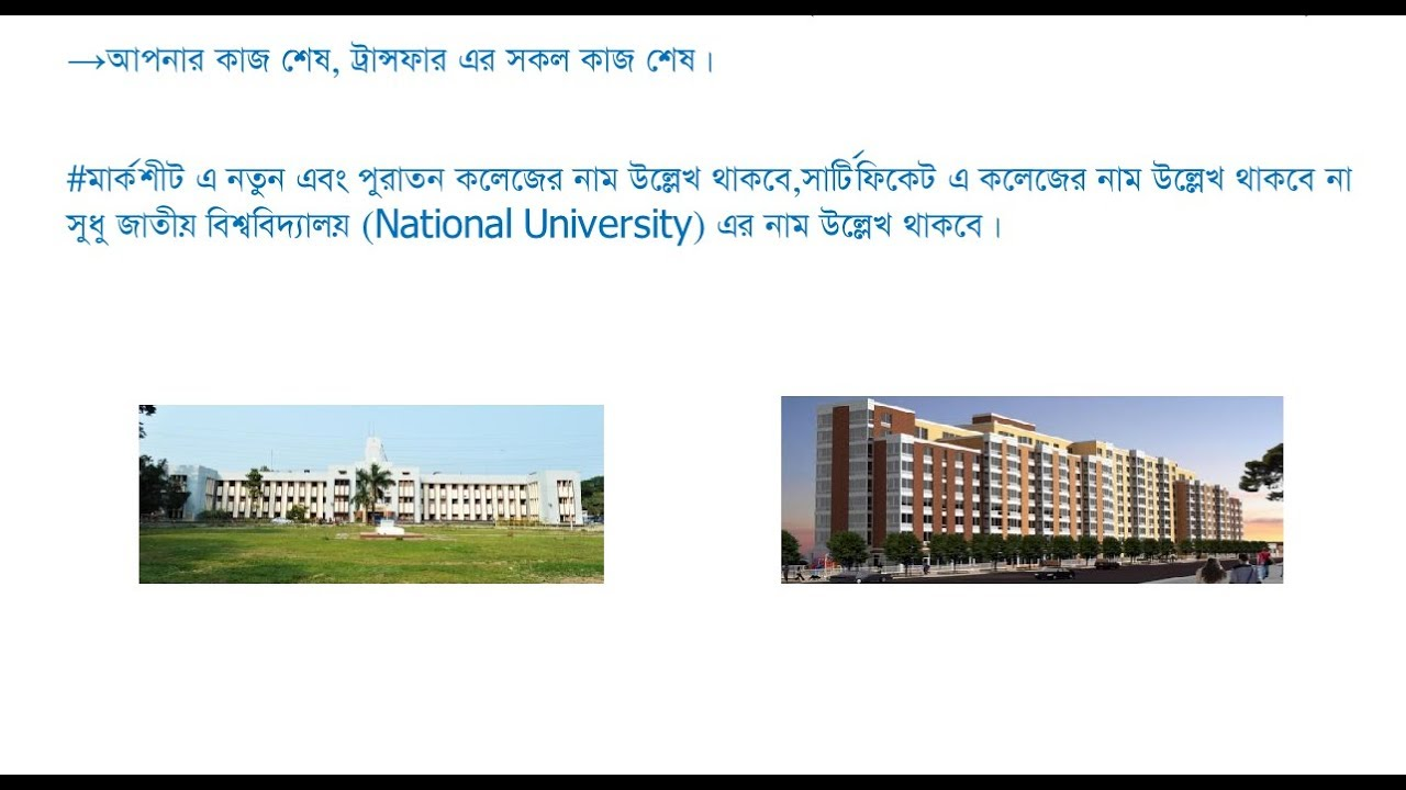 National university college transfer system youtube national university college transfer system yadclub Gallery