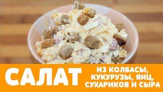 Минутный салат из кукурузы яиц колбасы и сыра с чесноком салат салаты салатизкукурузы