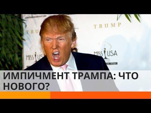 Импичмент в США: Путин помогает Трампу?