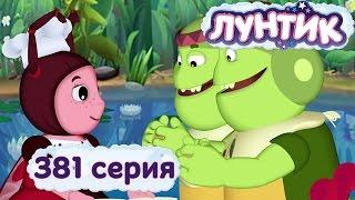 Лунтик и его друзья - 381 серия. Пирожки