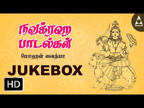 Navagraha Padhalgal Jukebox - Songs Of Navagraha Gods - Tamil Devotional Songs
