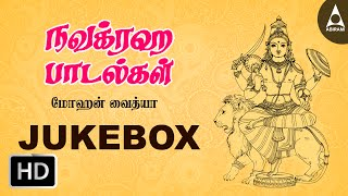 Navagraha Padhalgal Jukebox - Songs Of Navagraha Gods - Tamil Devotional Songs