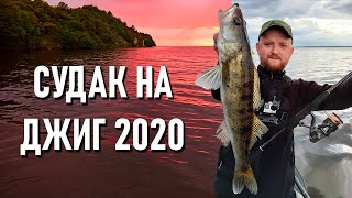 ПОД ГОРОЙ ПОЛНО СУДАКА! Ловля судака на джиг 2020. Рыбалка на спиннинг