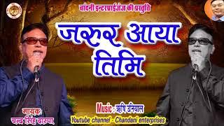 Latest Johari (Munsiyari)Song jarur aaya timi sung by Chandra Singh Daspa
