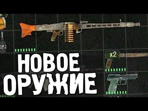 НОВАЯ ВЕРСИЯ ЛУЧШЕГО ОРУЖЕЙНОГО ПАКА НА STALKER STCoP 3.2