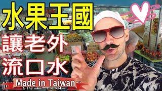 其實外國人最愛的台灣食物就是水果 Taiwan Fruits (Türkçe Video)