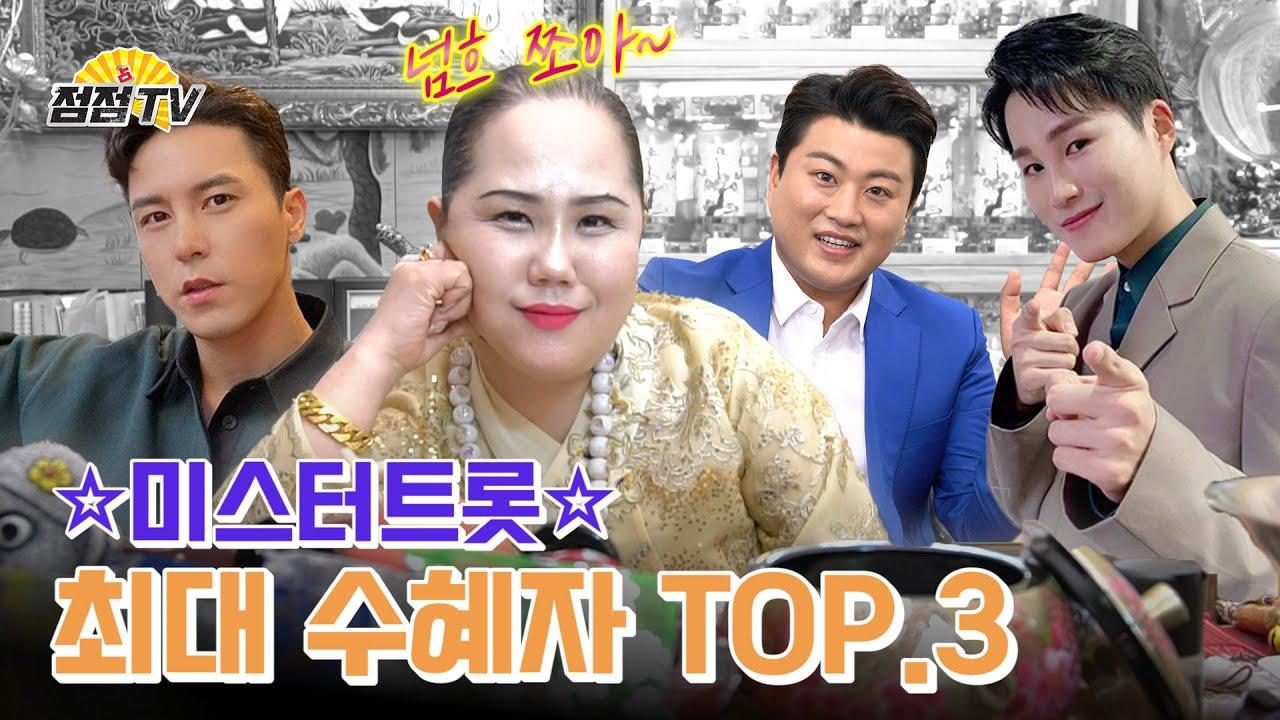 """(유명한점집) 넘흐좋아~~~ """"미스터트롯 최대수혜자 TOP3""""!!!!!! [점점tv]"""
