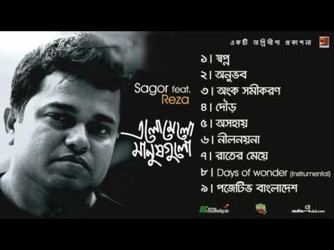 Elo Melo Manushgulo | Reza | Full Album | Audio Jukebox