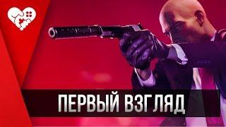 Первый взгляд на HITMAN 2 (E3 2018)