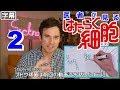 【日本語字幕】医者が見る はたらく細胞 2話 (赤血球のアホ毛が気になる) 外国人の反応